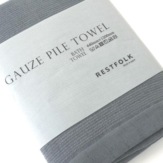 RESTFOLK ガーゼパイルタオル 綿100%バスタオル 640mm×120mm グレー 日本製