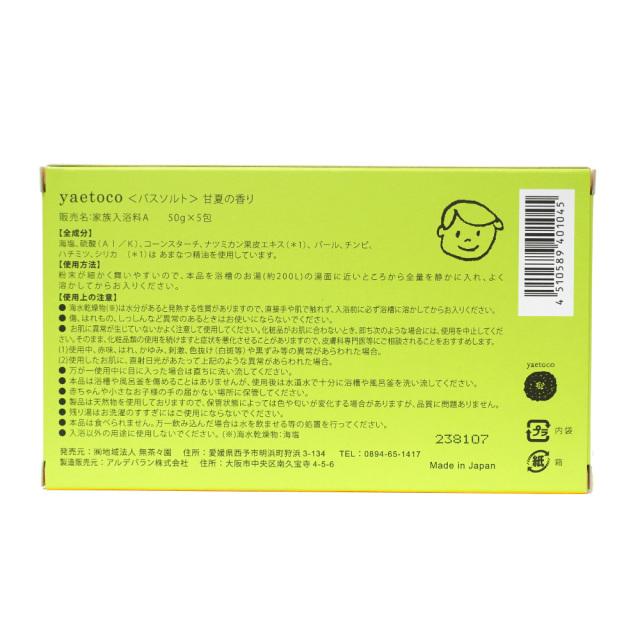 バスソルト 家族入浴料 甘夏 50g×5包 あまなつ yaetoco ミョウバン 原材料名