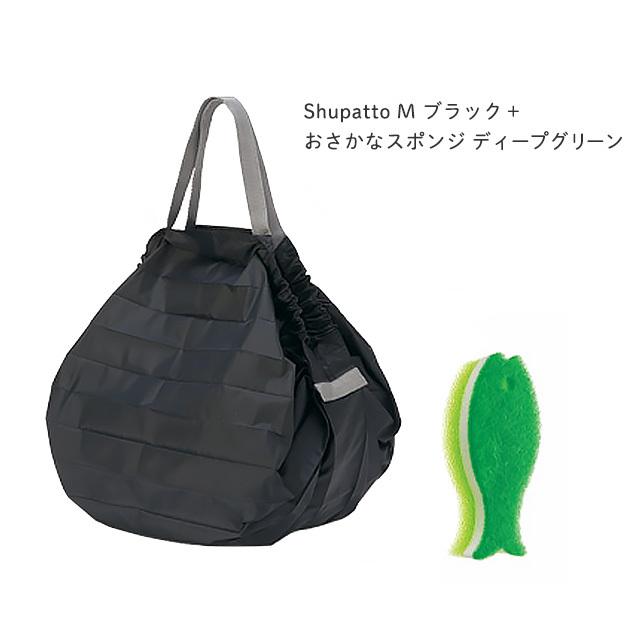 ShupattoコンパクトバッグM ブラック+おさかなスポンジディープグリーンセット エコバック ギフトパッケージ