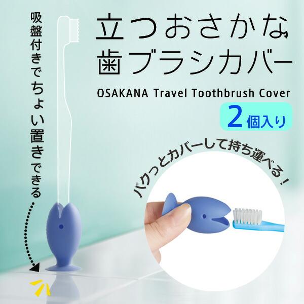 立つおさかな歯ブラシカバー パクっとカバーして持ち運び可能 吸盤付き 2個入り MARNA マーナ