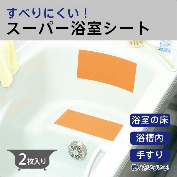 GoodPlus+ グッドプラス すべりにくいスーパー浴室シート2枚入り 浴室の床・浴槽内・手すりにおすすめ MARNA マーナ