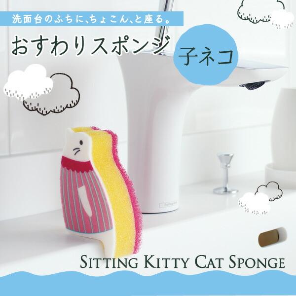 洗面台のふちにちょこんと座るおすわりスポンジ 子ネコ MARNA マーナ