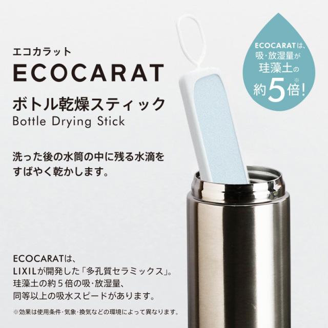 エコカラット ボトル乾燥スティック ブルー ECOCARAT 珪藻土の約5倍の吸・放湿量