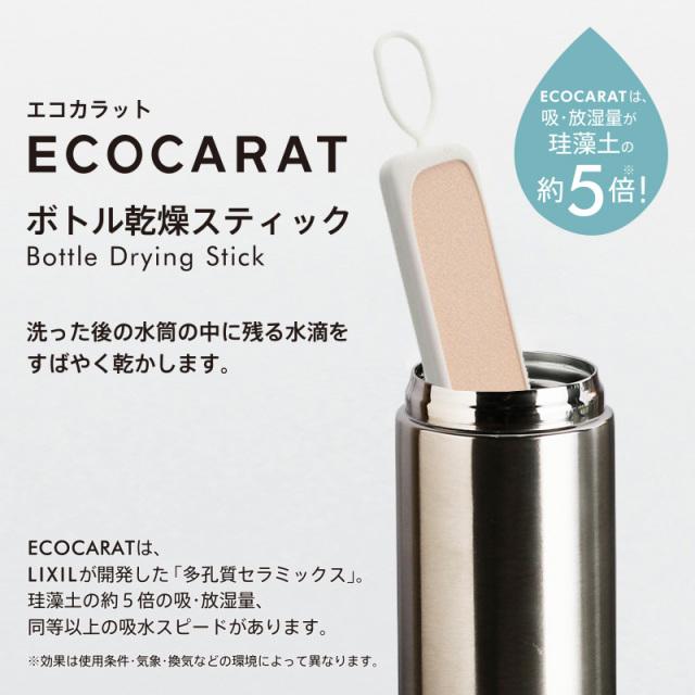 エコカラット ボトル乾燥スティック ピンク ECOCARAT 珪藻土の約5倍の吸・放湿量