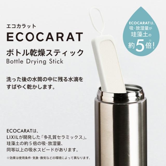 エコカラット ボトル乾燥スティック ホワイト ECOCARAT 珪藻土の約5倍の吸・放湿量