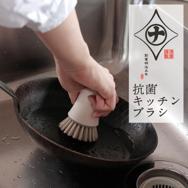 抗菌キッチンブラシ 清潔謹製 豚毛 ナイロン毛 マーナ MARNA