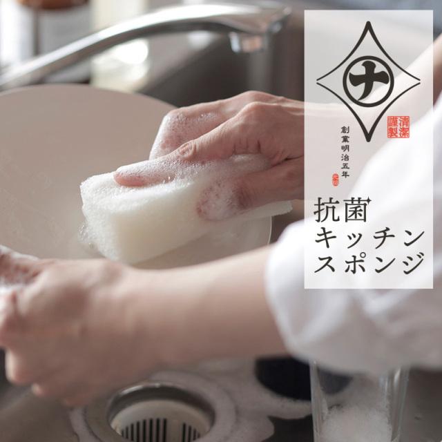 抗菌キッチンスポンジ 清潔謹製 マーナ MARNA
