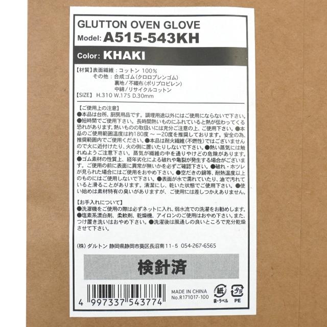 ダルトン(DULTON) GLUTTON オーブングローブ (カーキ) キッチングローブ 材質