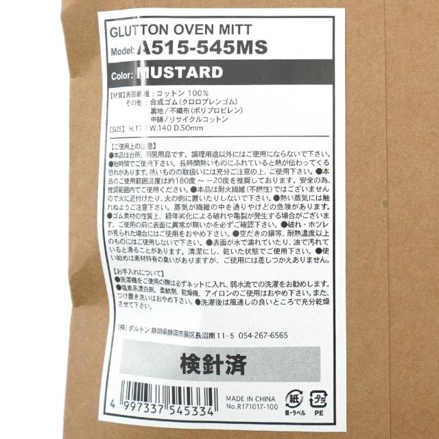 ダルトン(DULTON) GLUTTON オーブンミット(マスタード) キッチングローブ 材質