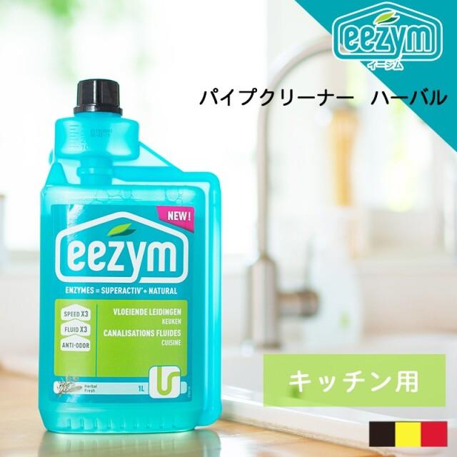 eezym イージム パイプクリーナー キッチン用 ハーバル ナチュラル洗剤 排水管