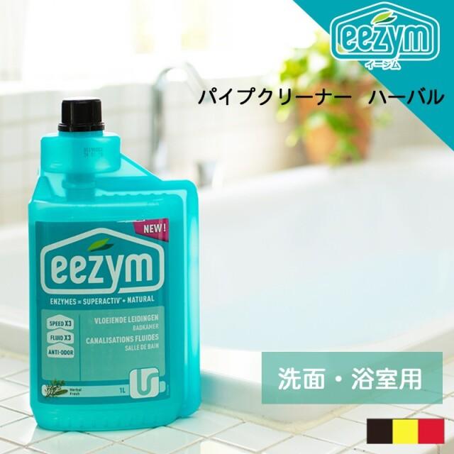 eezym イージム パイプクリーナー 洗面・浴室用 ハーバル ナチュラル洗剤 排水管