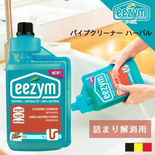 eezym イージム パイプクリーナー アンブロッカー(詰まり解消用) ハーバル ナチュラル洗剤 排水管