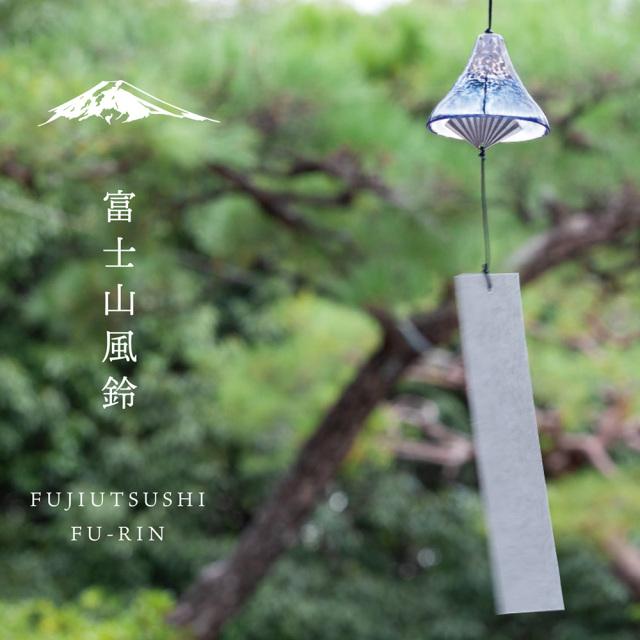 富士山風鈴 青 FUJI UTSUSHI FU-RIN 日本製