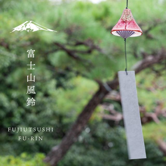 富士山風鈴 赤 FUJI UTSUSHI FU-RIN 日本製
