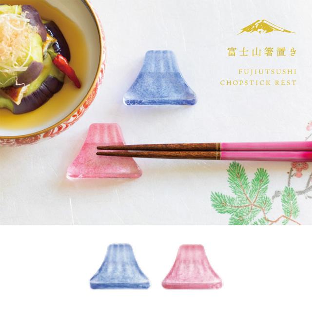 富士山箸置き はしおきペアセット ガラス製 FUJIUTSUSHI