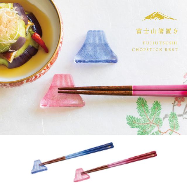 富士山箸揃えセット 箸置き&箸ペアセット ガラス FUJIUTSUSHI