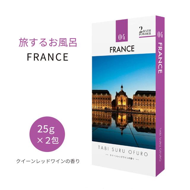 入浴剤 旅するお風呂 フランス バスパウダー クイーンレッドワインの香り 2包入り