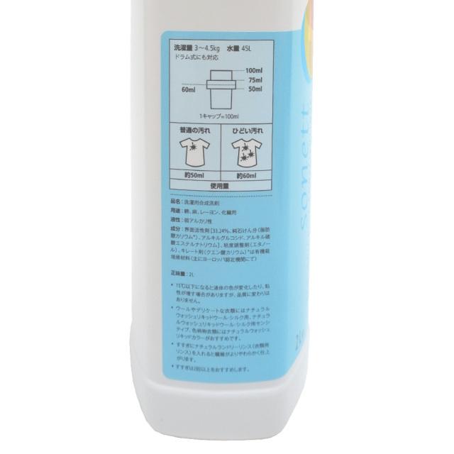 ナチュラルウォッシュリキッド センシティブ 洗濯用液体洗剤 オーガニック 2L sonett ソネット 使用方法
