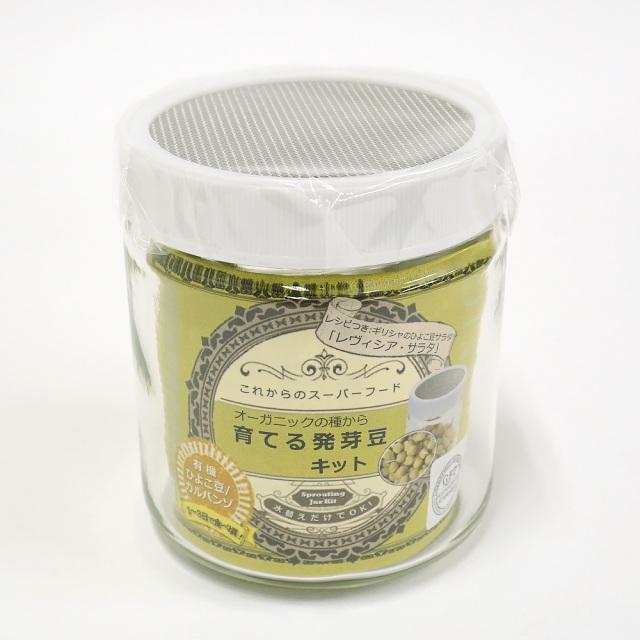 オーガニックの種から育てる発芽豆キット 上からの網目 有機ひよこ豆・ガルバンゾ