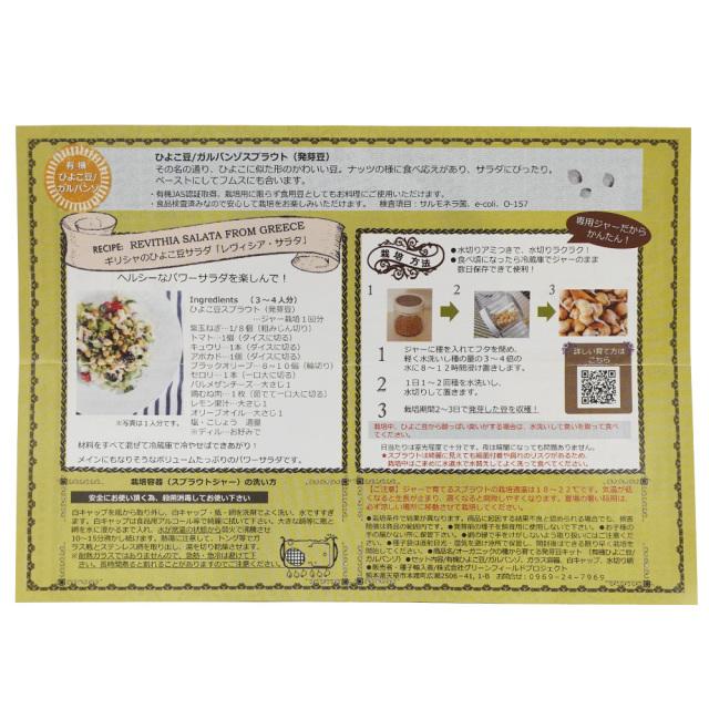オーガニックの種から育てる発芽豆の栽培方法 有機ひよこ豆・ガルバンゾを使った料理レシピ
