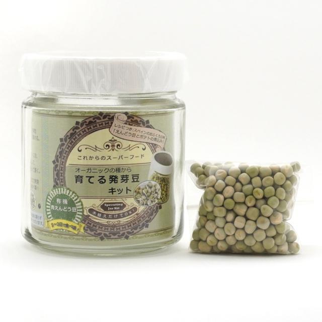 オーガニックの種から育てる発芽豆キット 青えんどう豆
