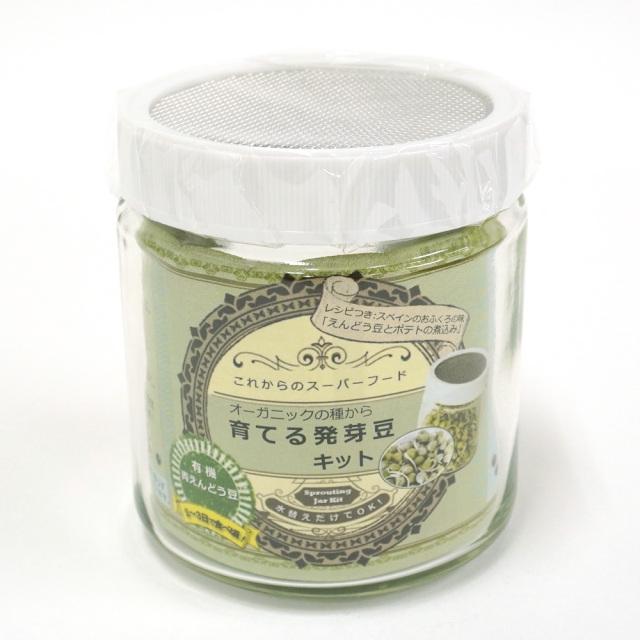 オーガニックの種から育てる発芽豆キット 上からの網目 青えんどう豆