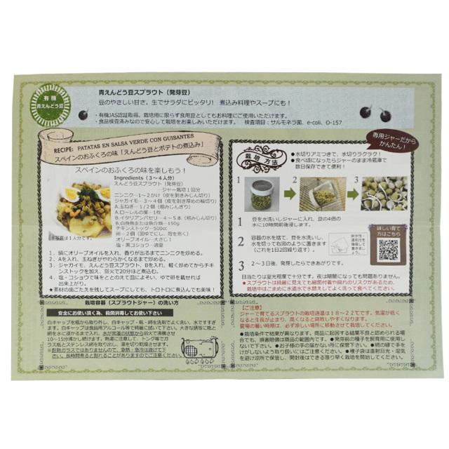 オーガニックの種から育てる発芽豆の栽培方法 青えんどう豆を使った料理レシピ