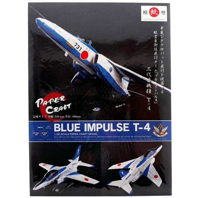 ブルーインパルスT-4 ペーパークラフト1/32 航空自衛隊アクロバット KBオリジナル