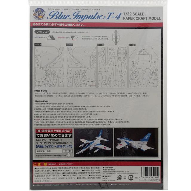 ブルーインパルスT-4 ペーパークラフト1/32裏面説明 航空自衛隊アクロバット KBオリジナル