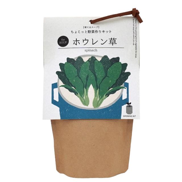 育てるスープ 栽培キット ホウレンソウ ほうれん草 聖新陶芸