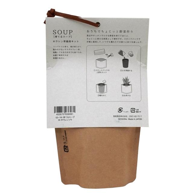 育てるスープ 栽培キット ホウレンソウ ほうれん草 聖新陶芸 育て方