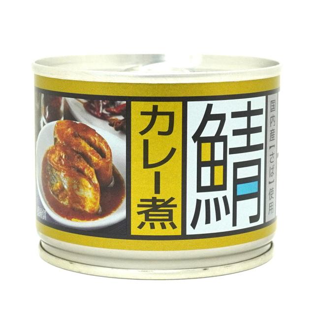さばカレー煮 鯖の缶詰100g 茨城特産品 株式会社高木商店