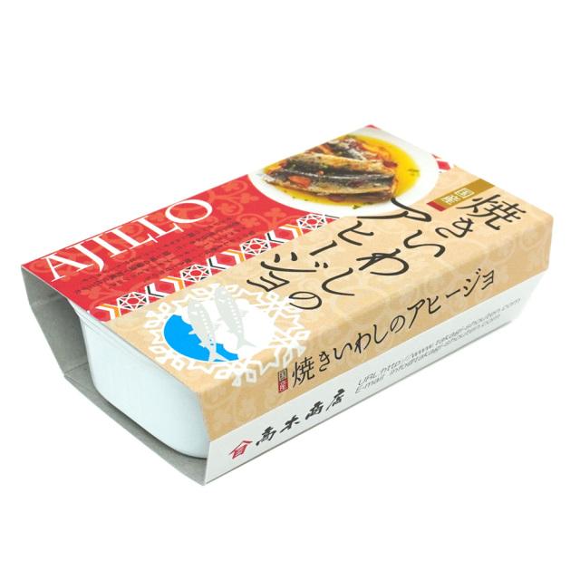 焼きいわしのアヒージョ缶詰100g 茨城特産品 株式会社高木商店