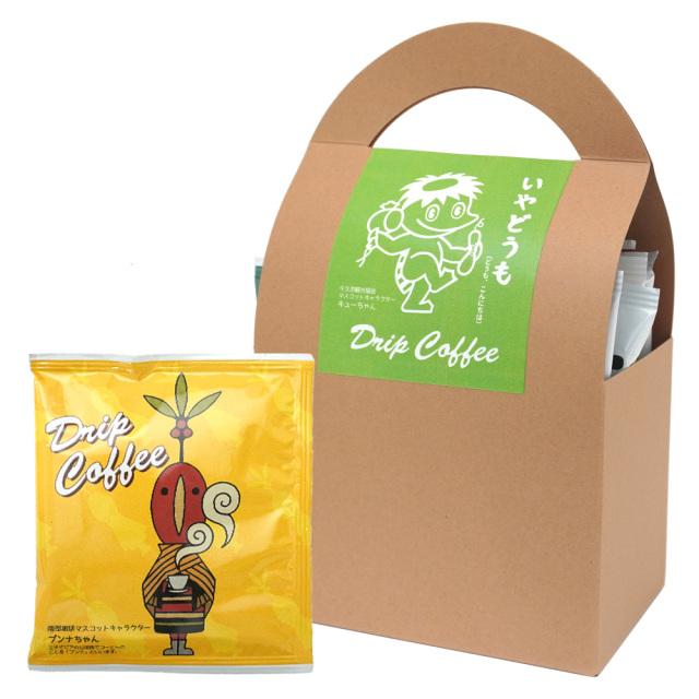 ドリップコーヒーバッグ 10Pセット 自家焙煎 オリジナルブレンド 茨城県牛久市 南部珈琲