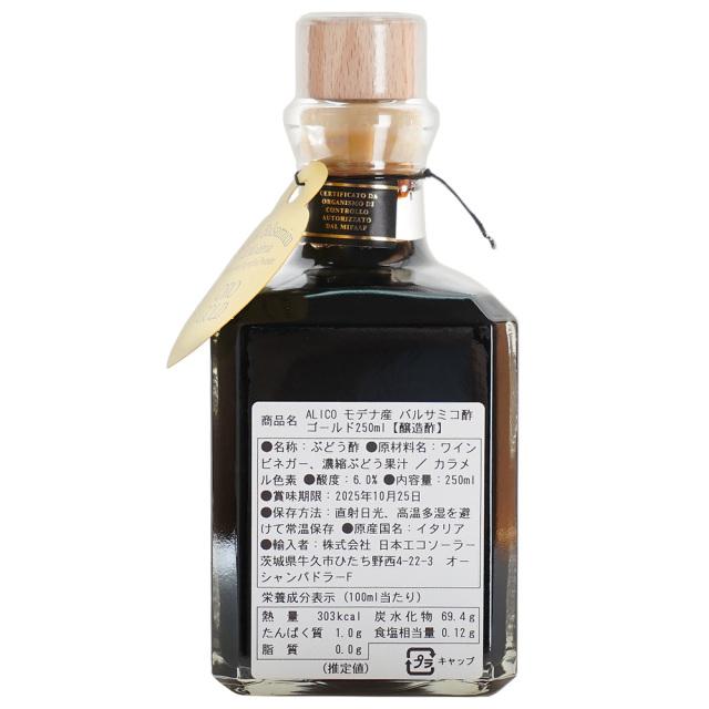 alico モデナ産(イタリア) バルサミコ酢 ゴールド 250ml 醸造酢の商品説明 Aceto Balsamico