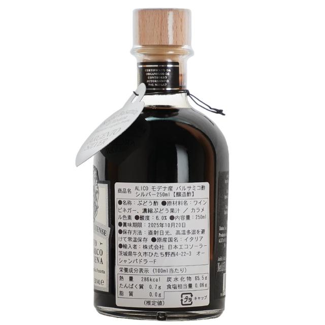 alico モデナ産(イタリア) バルサミコ酢 シルバー 250ml 醸造酢の商品説明 Aceto Balsamico