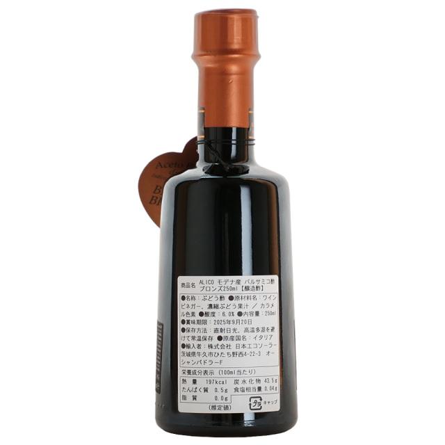 alico モデナ産(イタリア) バルサミコ酢 ブロンズ 250ml 醸造酢の商品説明 Aceto Balsamico