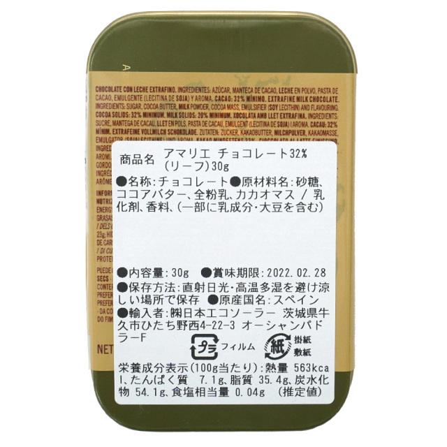 アマリエ ミルクチョコレート 32% (リーフ) 30g ミュシャ 夢想 チョコ缶 原材料名