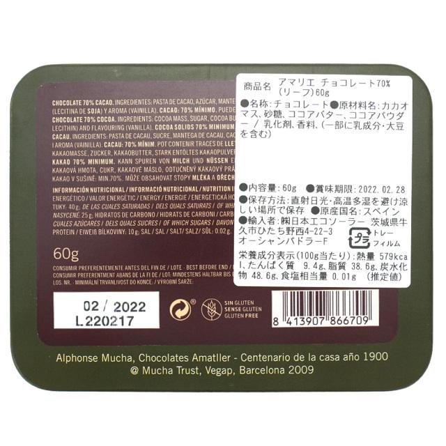 アマリエ チョコレート70%(リーフ)60g ミュシャ 夢想 チョコ缶 原材料名