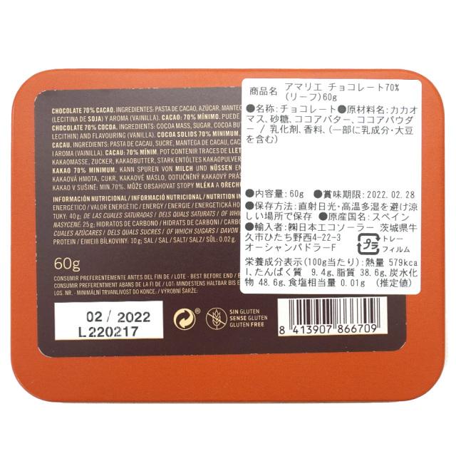 アマリエ チョコレート70%(リーフ)60g ミュシャ 桜草 チョコ缶 原材料名