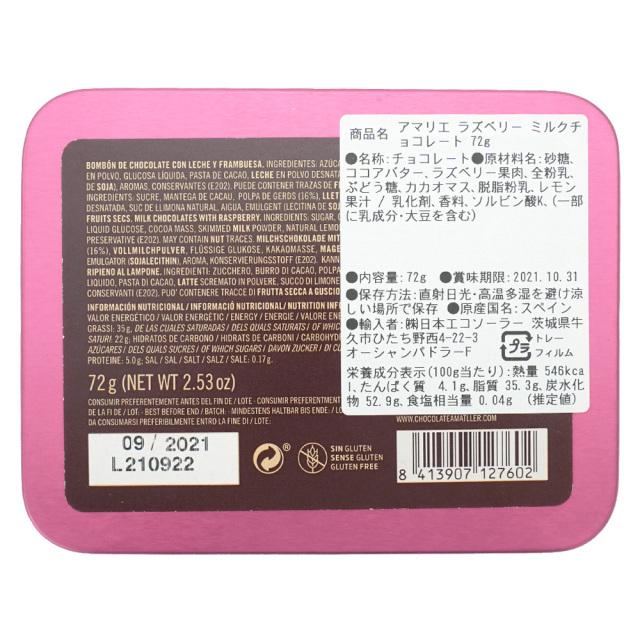 アマリエ ラズベリー ミルクチョコレート72g チョコ缶アーモンドの花 原材料名