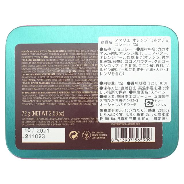 アマリエ オレンジ カカオ70%チョコレート72g チョコ缶りんどう 原材料名