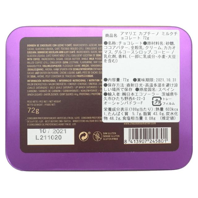 アマリエ カプチーノ ミルクチョコレート72g チョコ缶すみれ 原材料名