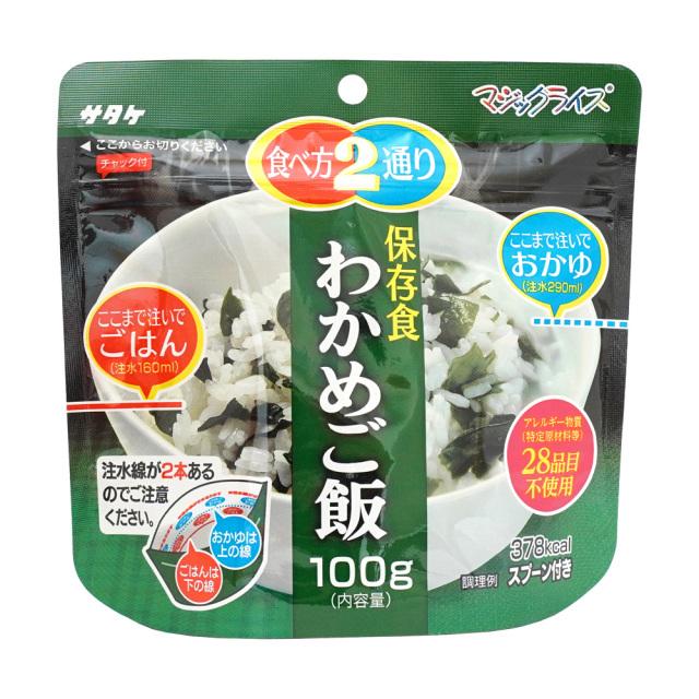 マジックライス わかめご飯 保存食 非常食 アルファ米 サタケ