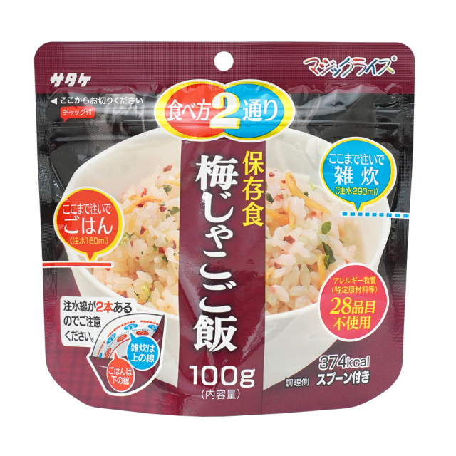 マジックライス 梅じゃこご飯 保存食 非常食 アルファ米 サタケ