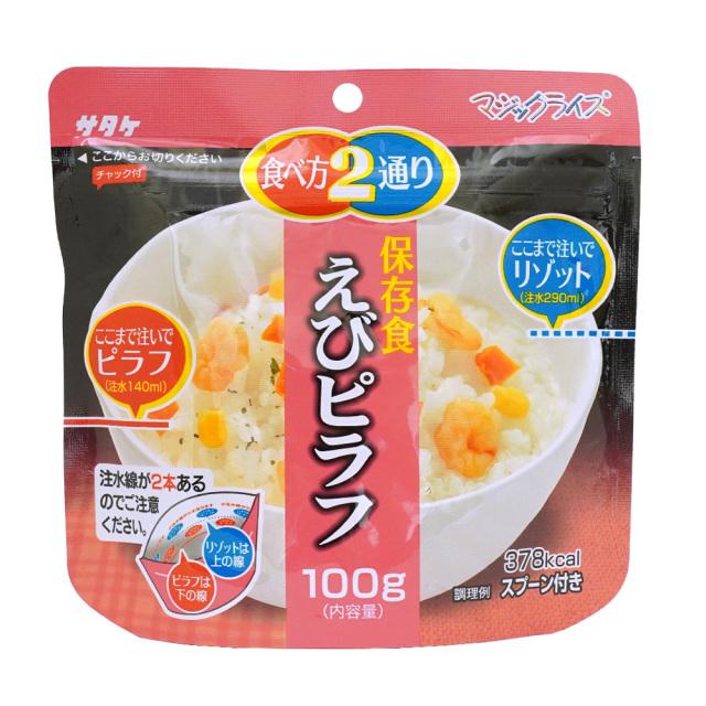 マジックライス えびピラフ 保存食 非常食 アルファ米 サタケ