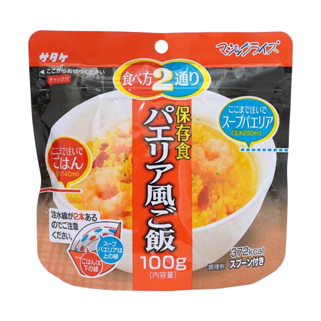 マジックライス パエリア風ご飯 保存食 非常食 アルファ米 サタケ