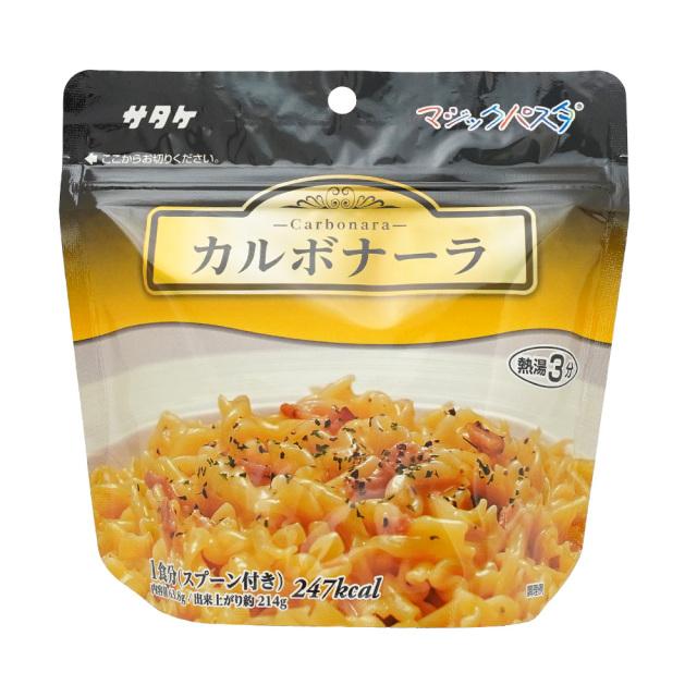 マジックパスタ カルボナーラ 保存食 非常食 アルファ米 サタケ