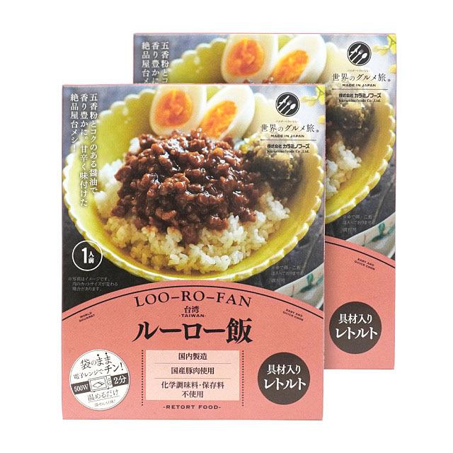 ルーロー飯 2点セット レトルト 世界のグルメ旅 台湾名物 無添加 カラミノフーズ