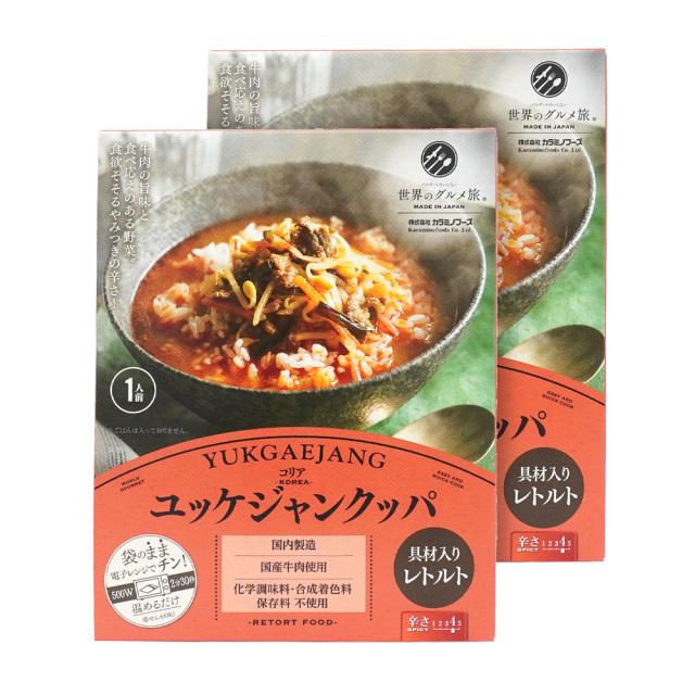 ユッケジャンクッパ 2点セット レトルト 世界のグルメ旅 韓国料理 無添加 カラミノフーズ